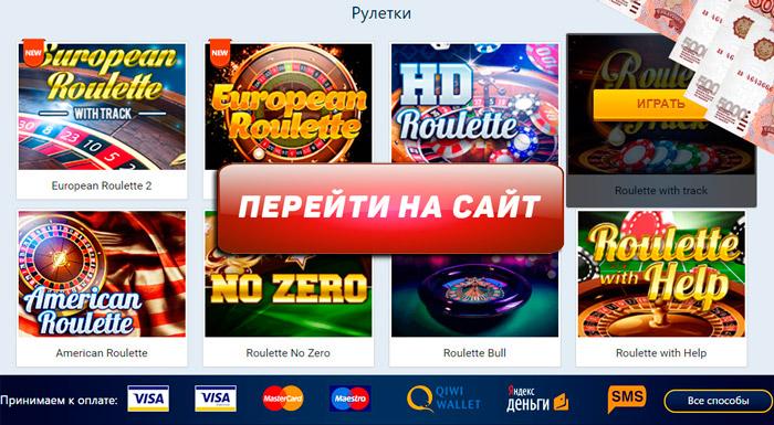 ты моя руская рулетка іграть онлайн