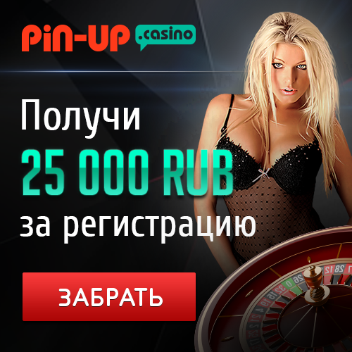 Казино pin-up играть на деньги