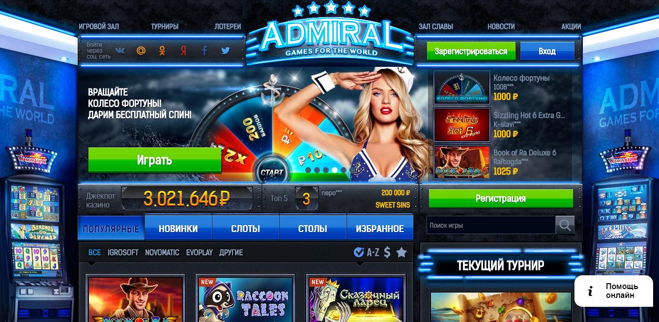 адмирал 777 казино онлайн играть
