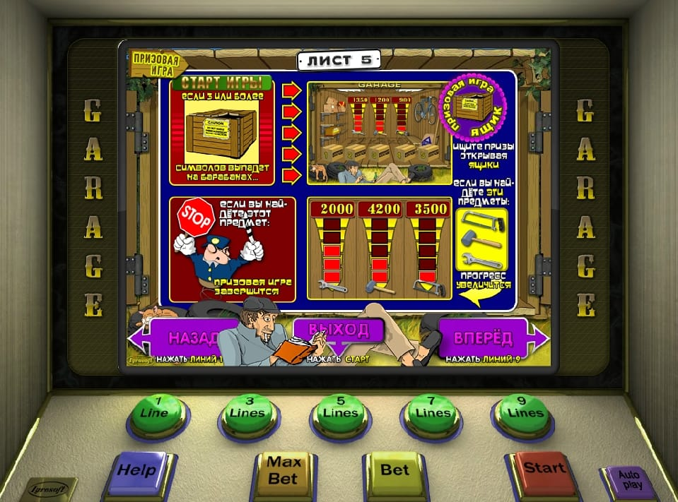 Игровые автоматы играть бесплатно скачать без регистрации онлайн камеди рева покер