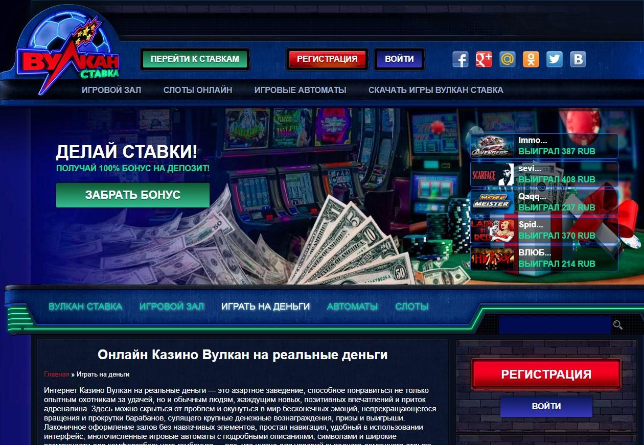 активировать купон казино вулкан
