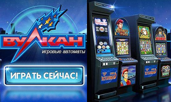 Игровые автоматы от казино вулкан ставка казино играть на реальные деньги без депозита
