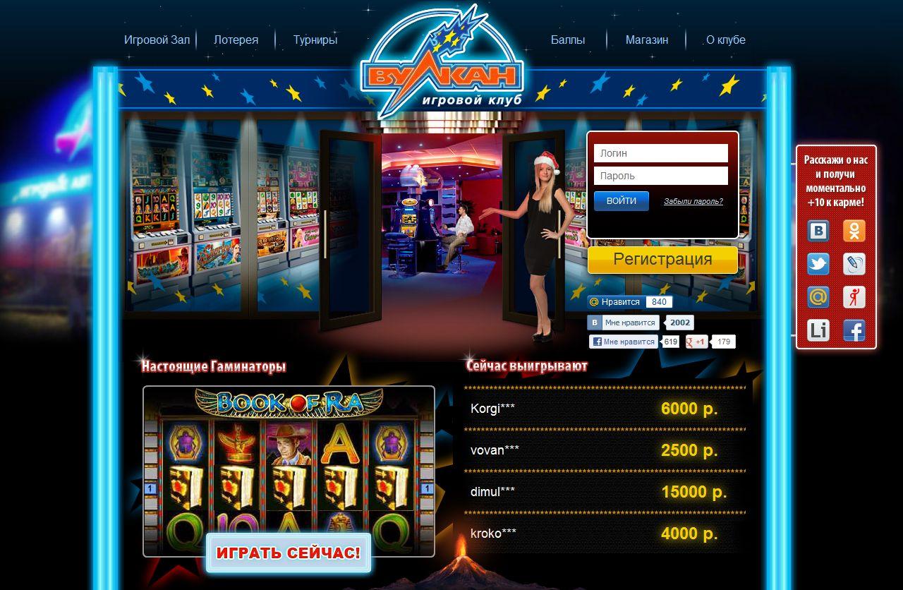 Игровые автоматы зал вулкан играть в казино бесплатно без регистрации золото партии