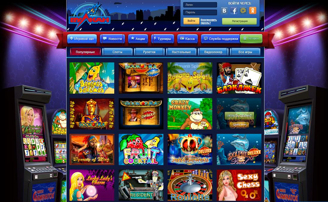 казино онлайн игровые автоматы вулкан